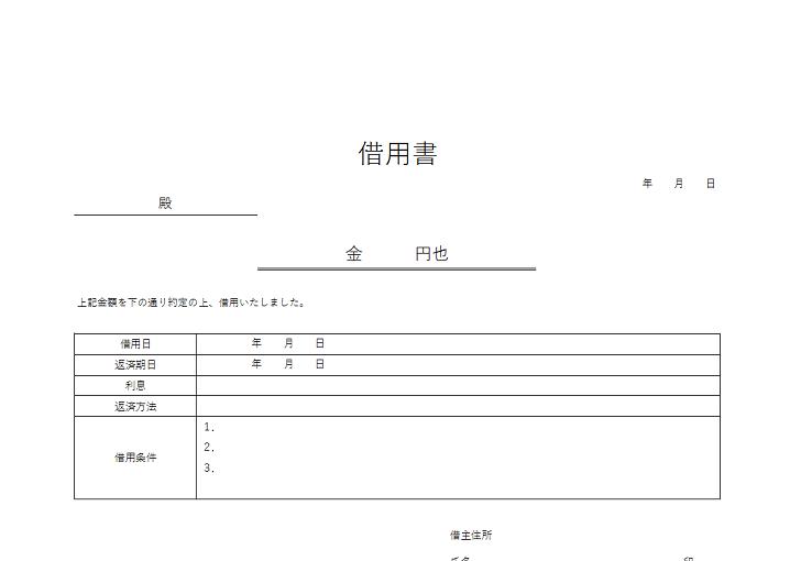 借用書のエクセル・ワード・PDFの無料テンプレート素材