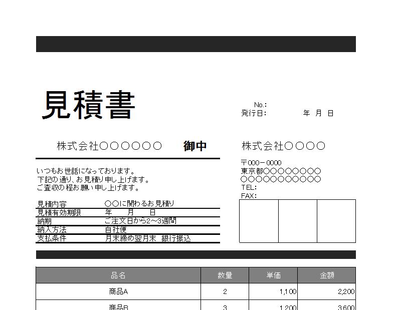 見本・文例!縦型エクセルの見積書の無料テンプレート素材
