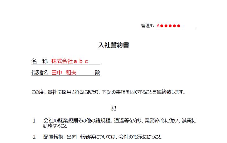 職場 会社 パート アルバイト 社員 入社 誓約書