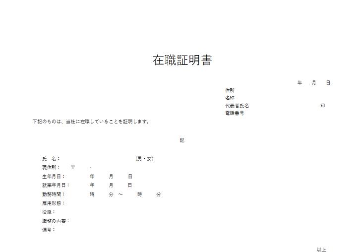 横型の文書形式のシンプルな書式の在職証明書の無料テンプレート