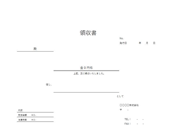 エクセル(Excel)宛名と金額・内訳と但し書きを記入するシンプルな領収書