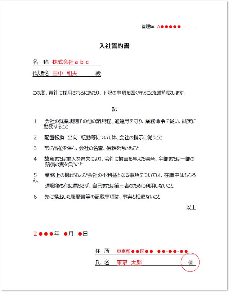 入社誓約書の記入例