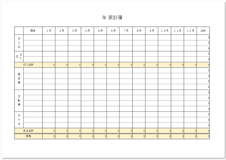 収支状況を記録できる年間家計簿をダウンロード
