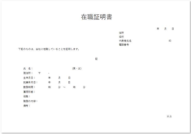 文書形式のシンプルな書式の在職証明書をダウンロード