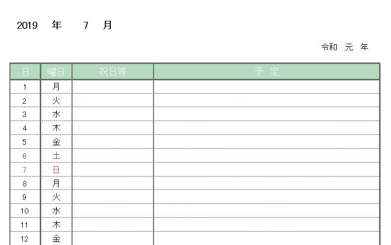 1ヶ月のスケジュール管理が出来る月間の万年カレンダー無料テンプレート