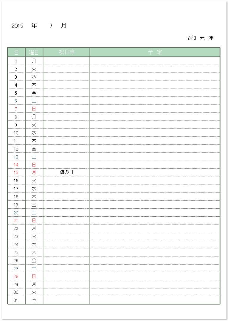 スケジュール管理が出来る月間の万年カレンダーをダウンロード