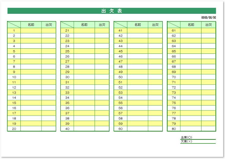 出欠表・出席簿・エクセル(Excel)をダウンロード
