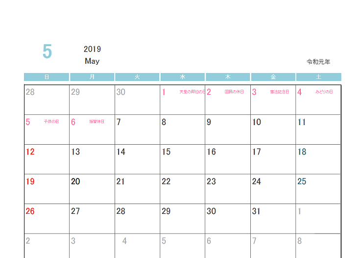 祝日が自動表示される予定が書き込める万年カレンダー「エクセル」