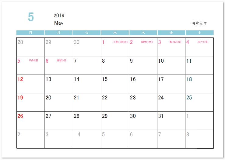 祝日が自動表示される予定が書き込める万年カレンダーをダウンロード