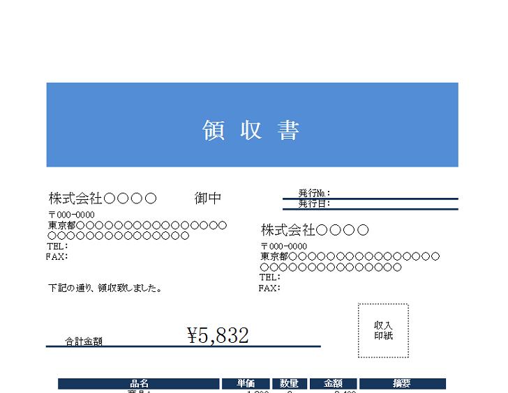 縦型・収入印紙貼り付け枠ありブルー領収書の無料テンプレート素材