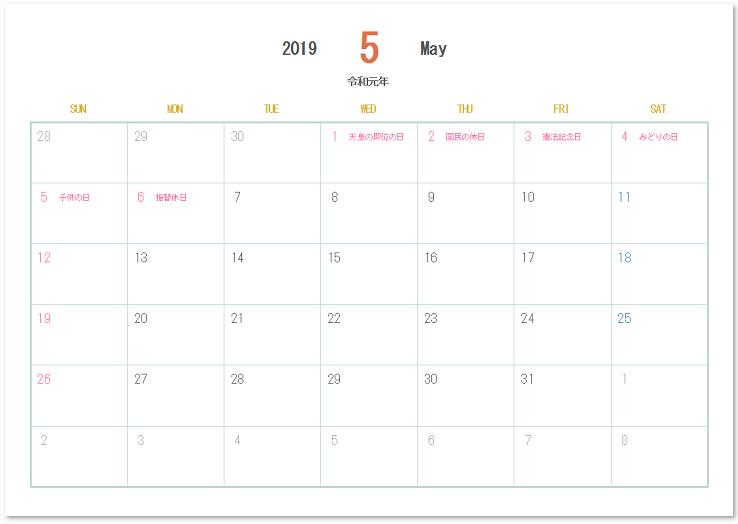 年間の休日も過去も見れるエクセルの万年カレンダーをダウンロード