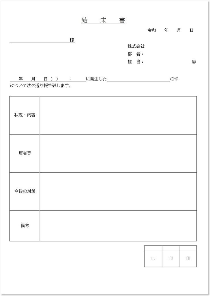 社内用の手書きで書けるシンプルな始末書をダウンロード