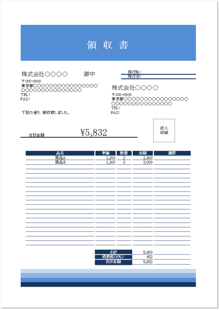 収入印紙・ブルー領収書をダウンロード
