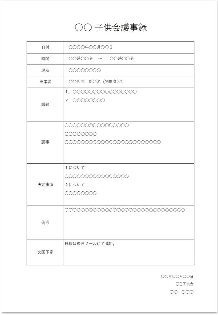 子供会議事録の書き方・例文と見本