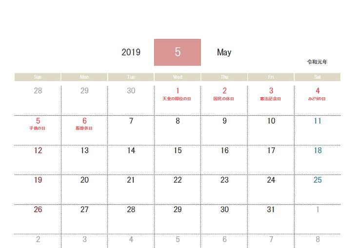 予定の書き込みが出来るエクセルの横型・万年カレンダー