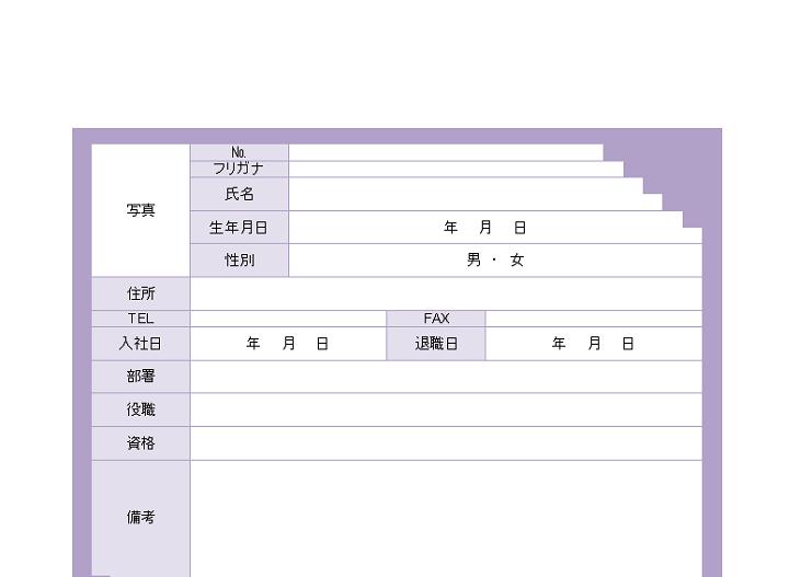 詳細な情報を記載!従業員名簿(労働者名簿)excel無料テンプレート