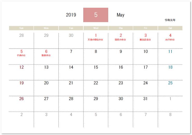 予定の書き込みが出来るエクセルの横型・万年カレンダーをダウンロード