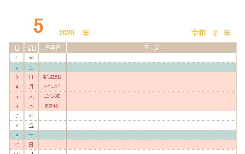 縦型の万年カレンダー&スケジュール表!Excel無料テンプレート