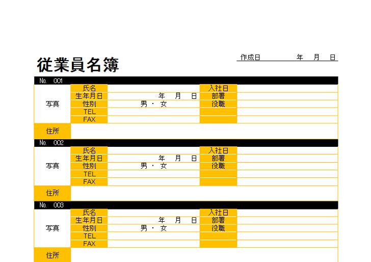 従業員名簿(労働者名簿)エクセルで簡単に管理!無料テンプレート素材