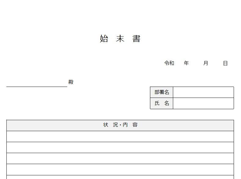 シンプルなフォーマットの始末書の無料テンプレート素材