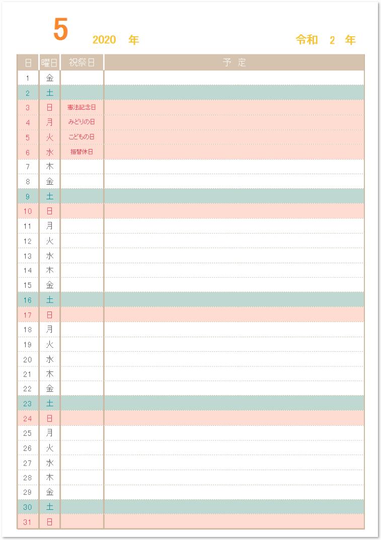 縦型の万年カレンダー&スケジュール表!Excelを無料ダウンロード