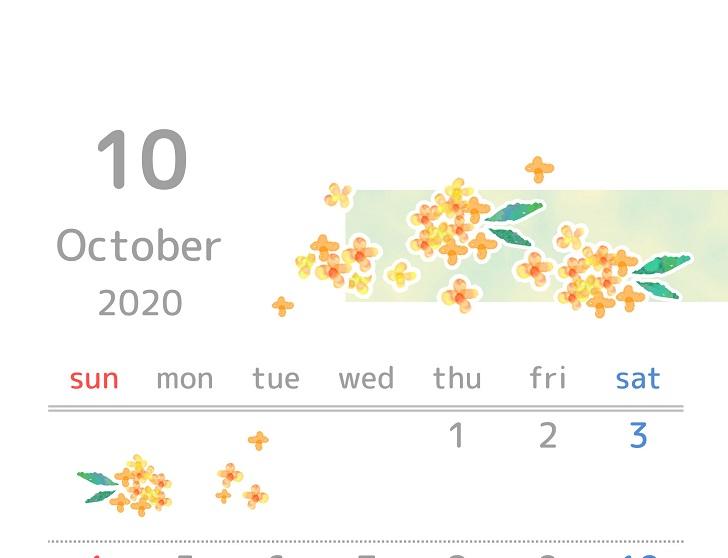 2020年10月縦型の金木犀「キンモクセイ」イラスト無料カレンダー