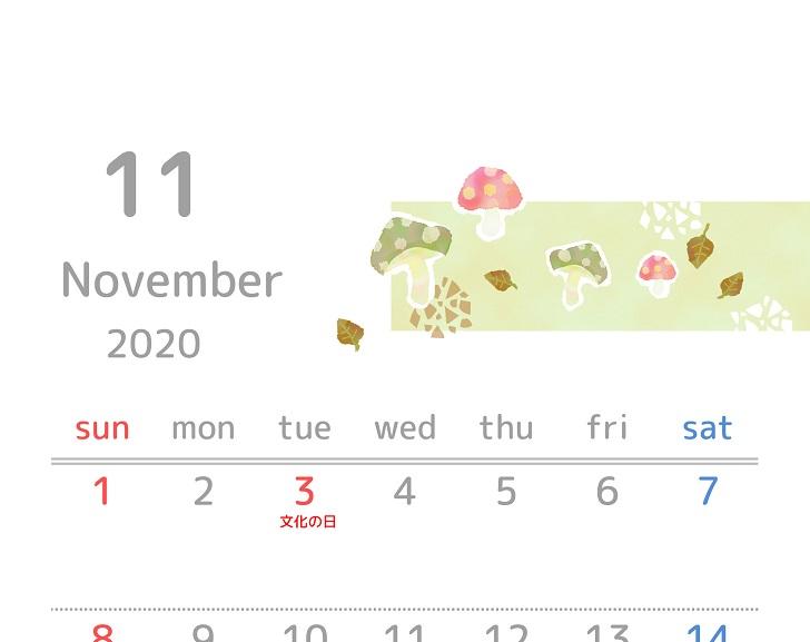 2020年11月縦型の「キノコと落ち葉」イラスト無料カレンダー