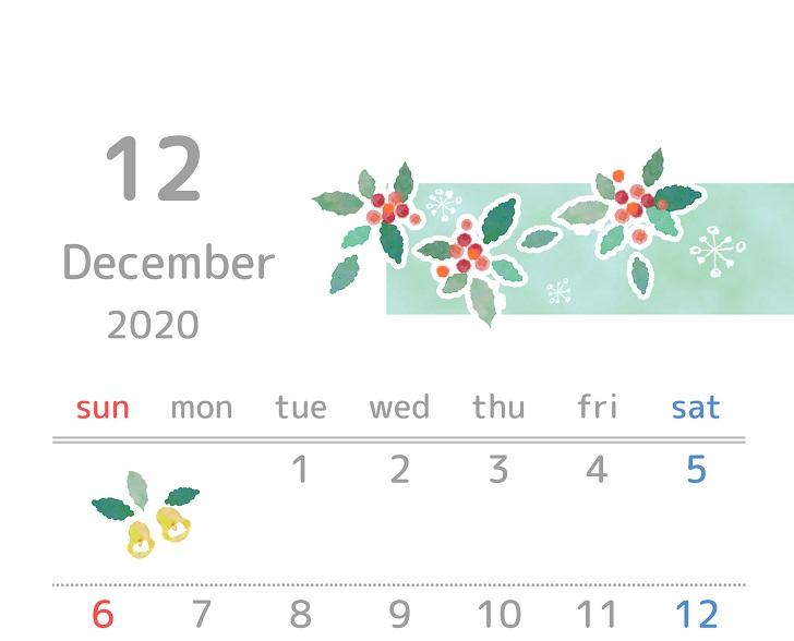 2020年12月縦型の柊「ヒイラギ」イラスト無料カレンダー