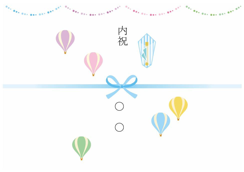 パステルカラー&気球・大空をイメージした「のし紙」無料テンプレート素材