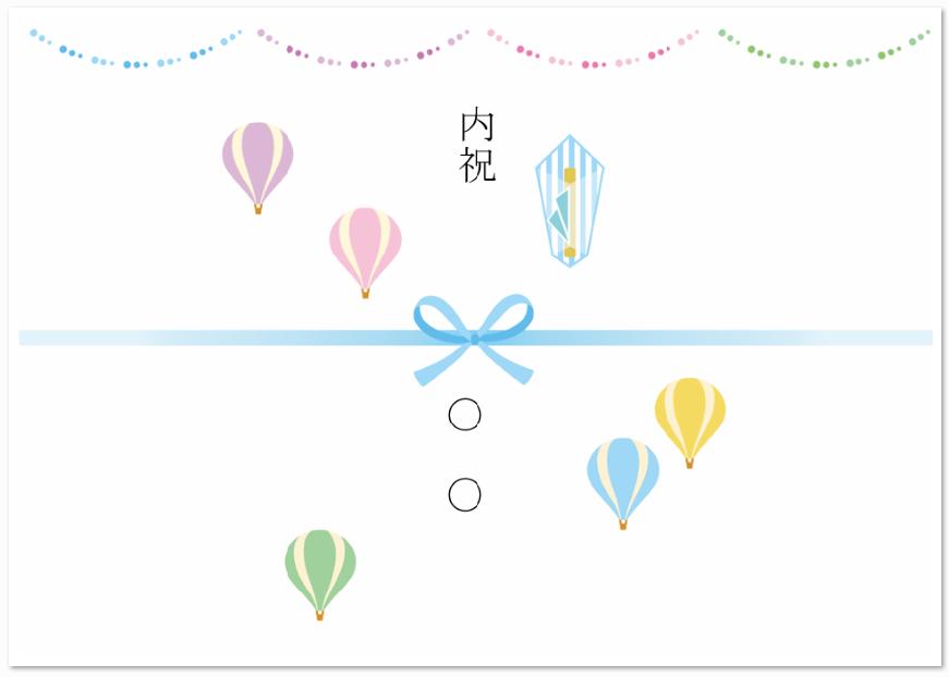 気球・大空をイメージした「のし紙」を無料ダウンロード