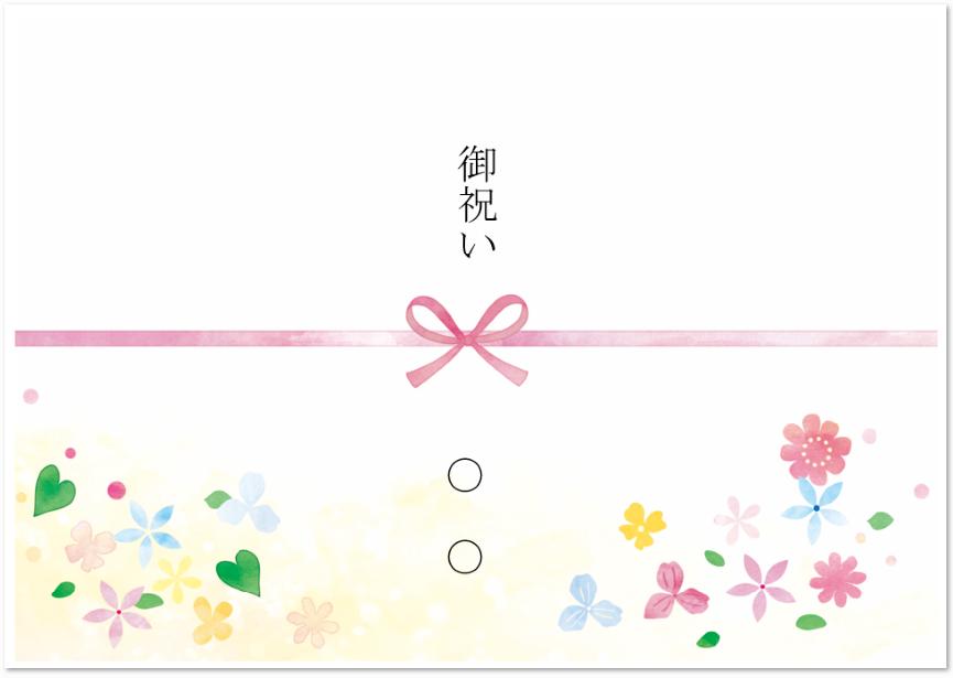 淡く温かなカラーの水彩風「のし紙」をダウンロード
