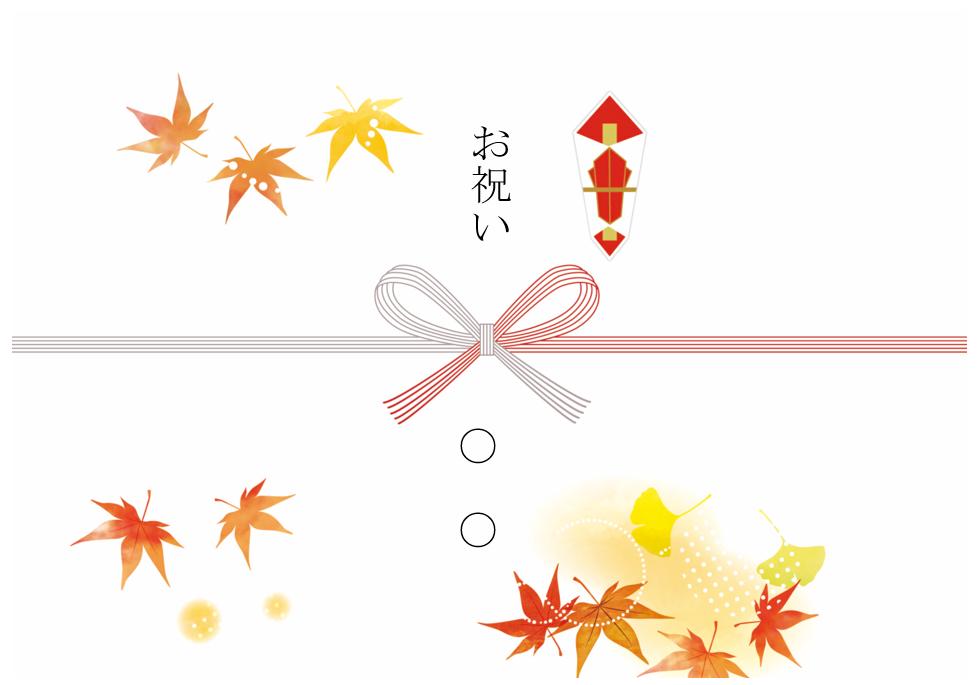 水引は紅白の蝶結び・秋の紅葉をイメージした「のし紙」の無料テンプレート