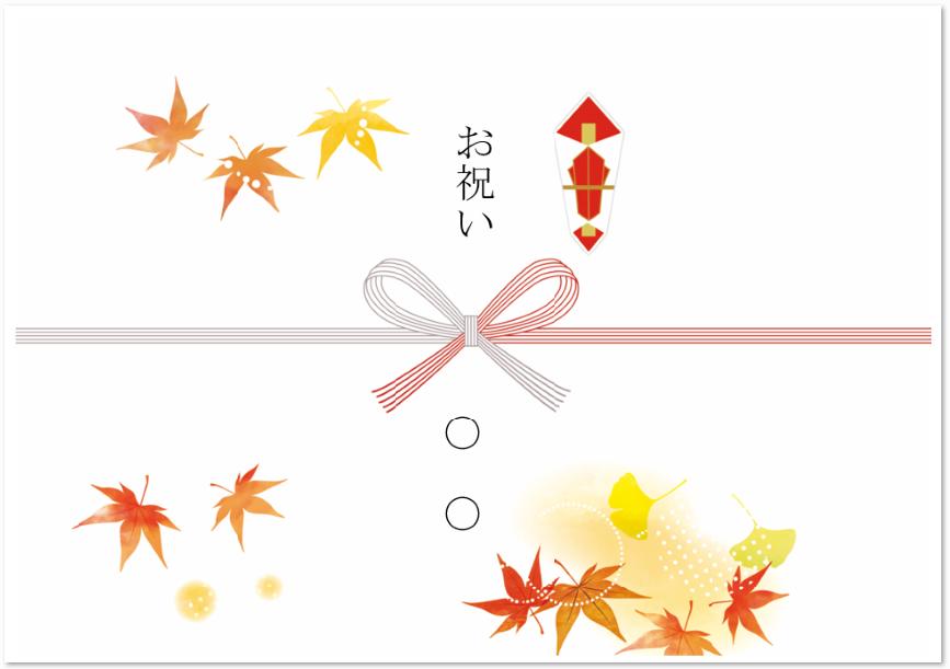 秋の紅葉をイメージした「のし紙」をダウンロード