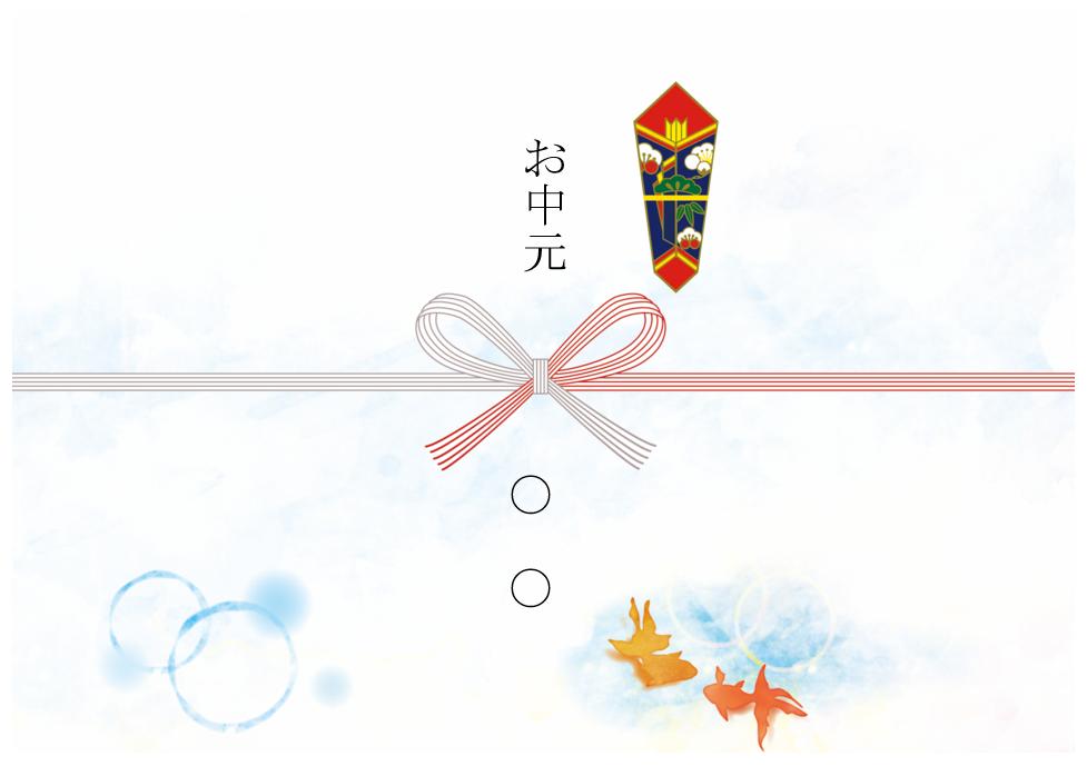 金魚と水の波紋入りの夏のお中元に「のし紙」無料のテンプレート