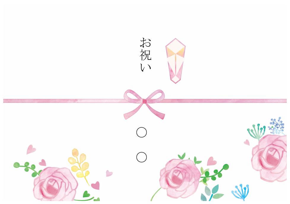 おしゃれなバラの花と葉っぱの「のし紙」無料テンプレート素材