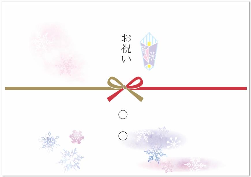 雪の結晶を使った無料のし紙をダウンロード