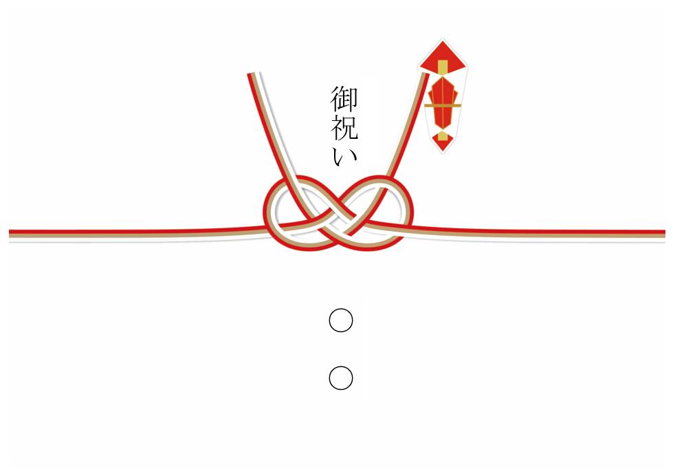 鮑結び(淡路結び)水引の色は紅金白の3色「のし紙」無料テンプレート