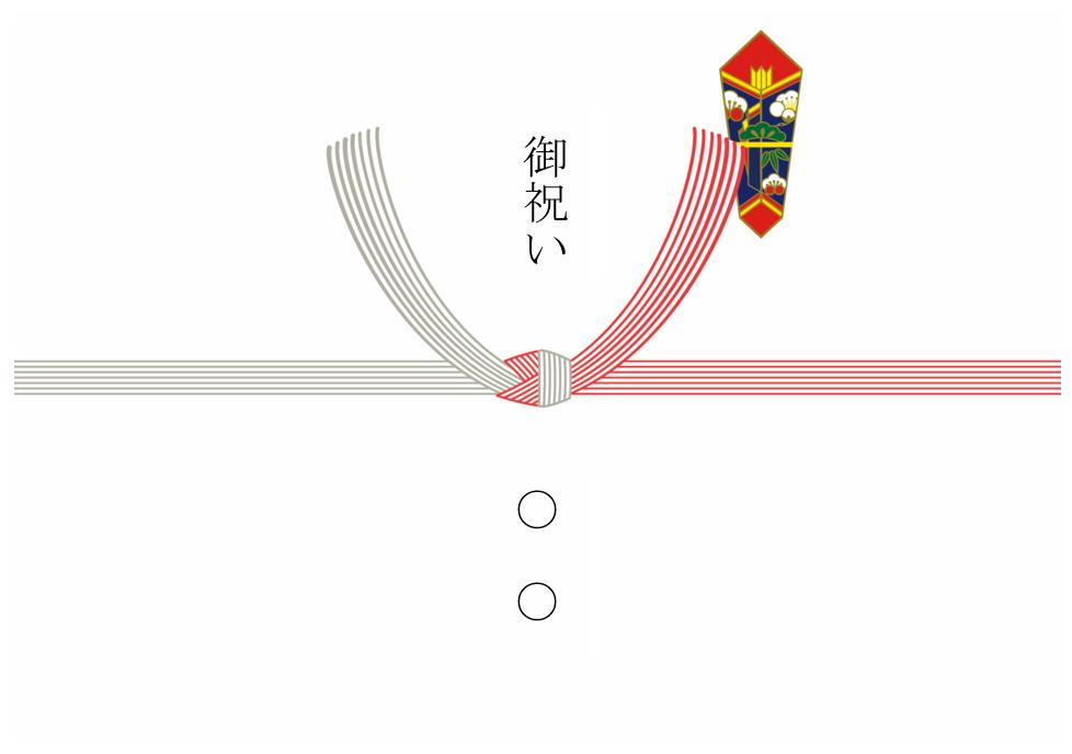 紅白の結び切りで作った水引の「のし紙」無料テンプレート
