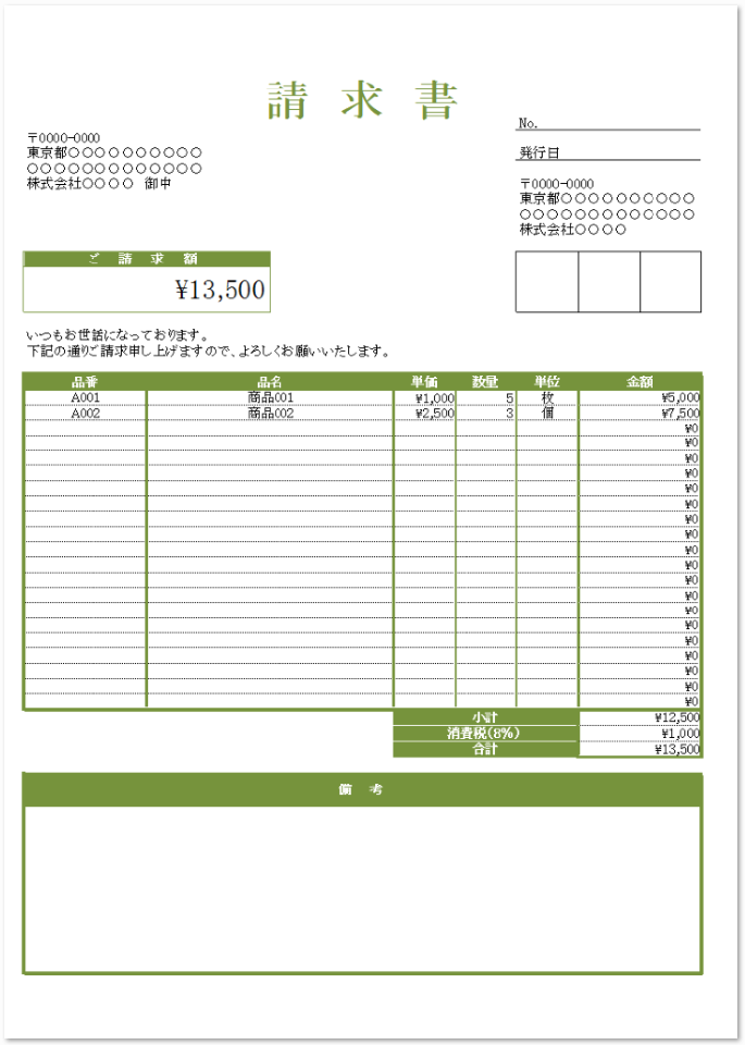 カラーがグリーンの請求書テンプレートをダウンロード