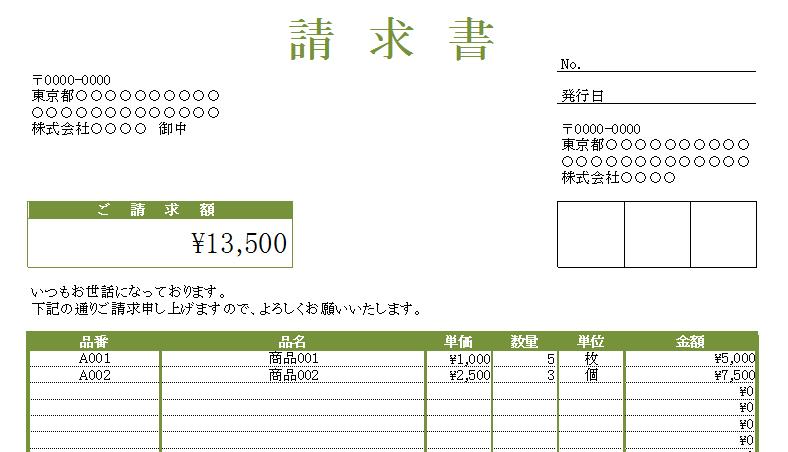 請求書の無料テンプレート素材(グリーン)エクセル・Excel