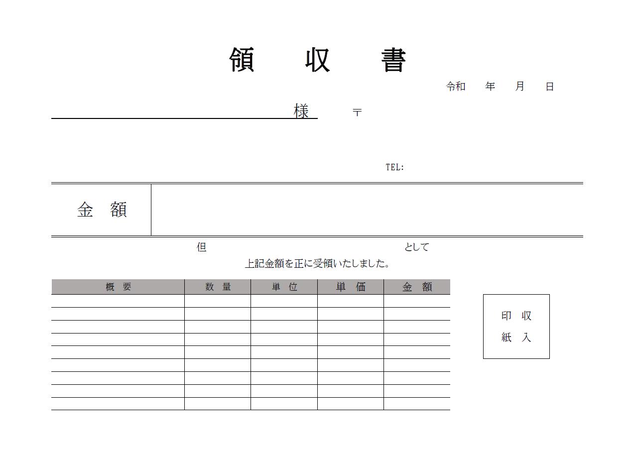 領収書のシンプルなA4・エクセル&ワード・PDFの無料テンプレート