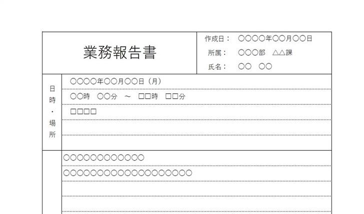 業務報告書の日報・エクセル・ワードの無料テンプレート素材
