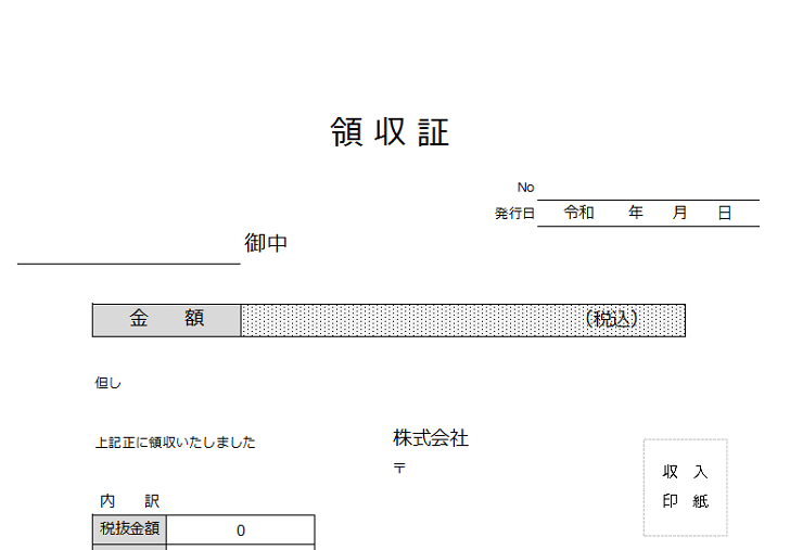 控え付き領収書(関数入り)のA4エクセルの無料テンプレート素材