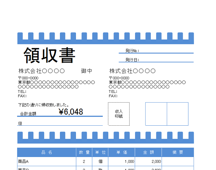 「個人事業主におすすめ」青色の詳細領収書の無料テンプレート