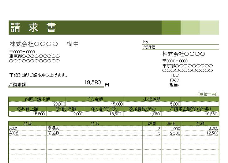 オリーブ色「値引き・繰越額」の項目がある縦型・請求書の無料テンプレート