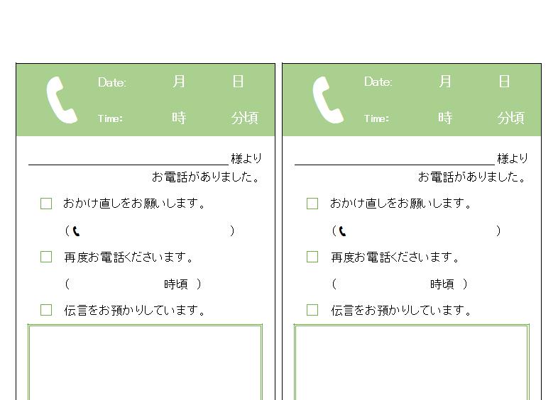 メモ 電話 印刷 A4 4枚