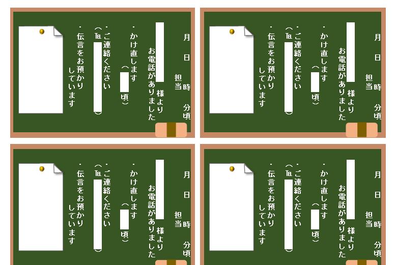 メモ 電話 A4 黒板 8分割 8枚