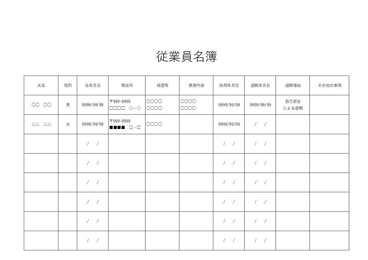 従業員名簿「word・Excel・pdf」横型の無料テンプレート素材