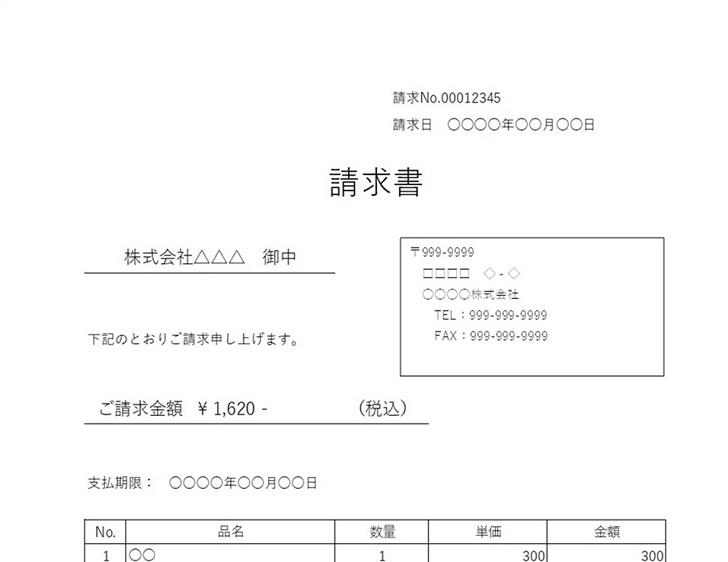 標準的なシンプルな縦型の請求書の無料テンプレート素材