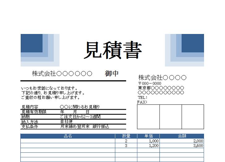 発行時の押印枠あり!縦型・青色の見積書のエクセル無料テンプレート素材
